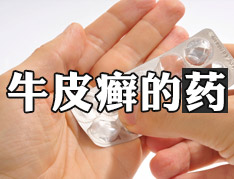 银屑病吃什么药