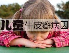 儿童牛皮癣的原因