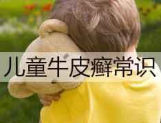 扁桃体炎与儿童牛皮癣的关系