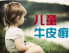专家详解儿童银屑病饮食注意事项